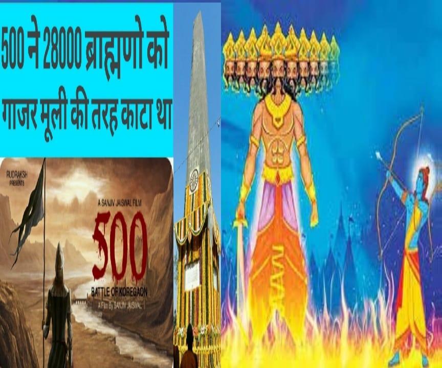 The Struggle of Ramjanmabhoomi vs Bhima-Koregaon, Ram and his birthplace is a symbol of Brahman(Dwij) identity, Bhima-Koregaon is a symbol of Shudra-Bahujan